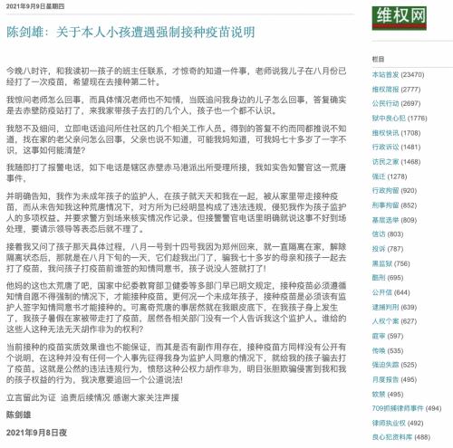 В Китае жителей принуждают вакцинироваться