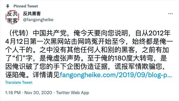 Скриншот сообщения в Твиттере «антикоммунистической хакерской группы». Twitter/Screenshot via The Epoch Times