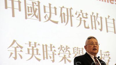 Памяти Юй Инши, известного китайского историка
