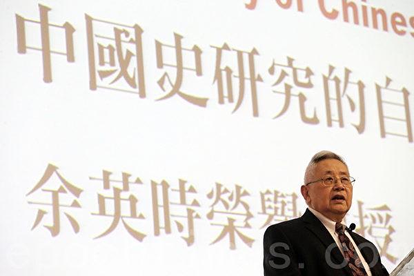 Известный учёный в области истории Китая Юй Инши глубоко понимал природу китайской коммунистической партии. (Изображение: Xu Cuiling via The Epoch Times) | Epoch Times Россия