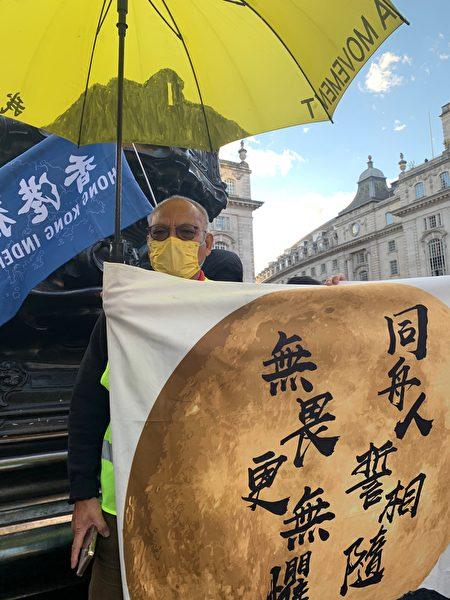 Доктор Стивен Нг выступает в защиту гонконгцев на площади Пикадилли в Лондоне 1 октября 2021 г. Zhan Na/The Epoch Times