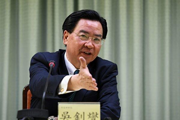 Министр иностранных дел Тайваня Джозеф У. (SAM YEH/AFP via Getty Images)   Epoch Times Россия
