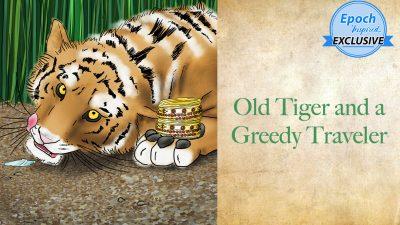 Старинные сказки о мудрости: Старый тигр и алчный странник