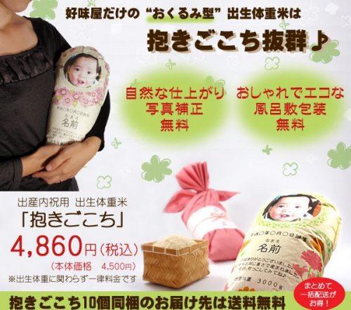 В Японии родственников навещают «рисовые младенцы»