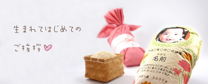 «Дакигокочи» — это мешочки с рисом в виде ребёнка, на которых напечатаны лицо и имя новорождённого. (Изображение: via Yoshimiya) | Epoch Times Россия