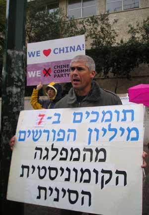 06 01 17 Izrail ET3 - Тель-Авив: Акция в поддержку 7 миллионов человек, вышедших из КПК. (часть 1)