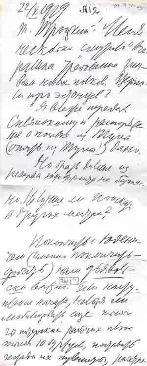 Фальшивки создавали в Институте марксизма-ленинизма при ЦК КПСС