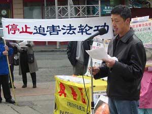 2006 03 27 siettl 2 - Фоторепортаж: В Сиэттле прошла акция поддержки 9 000 000 человек, вышедших из КПК. Осуждение преступлений против человечества в Суцзятунь