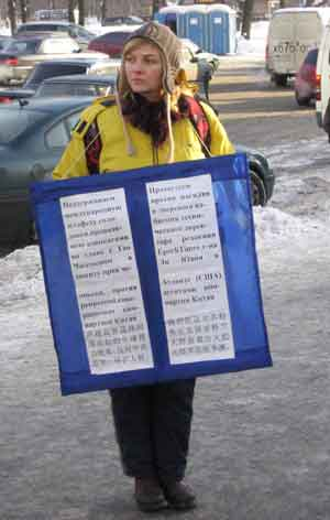 2006 02 19 nasilie 2 - Первый этап эстафеты голодовки в Москве (часть 3)