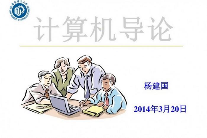 Студентов в Китае обучают ведению кибервойн