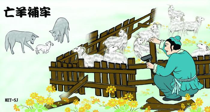 Китайские идиомы: чинить загон после пропажи овцы