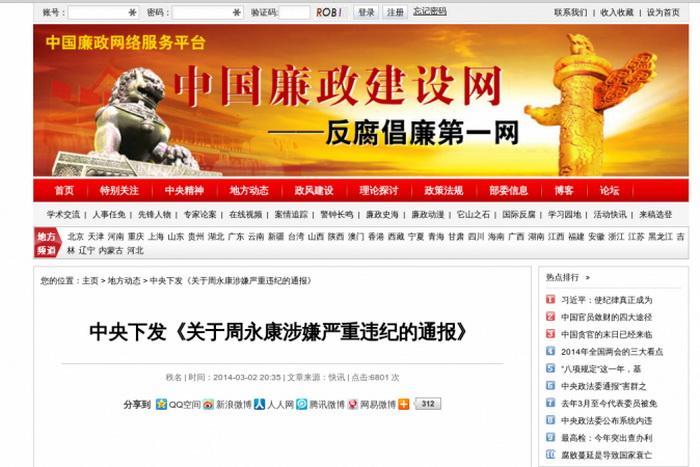 Участь бывшего главы аппарата безопасности Китая предрешена