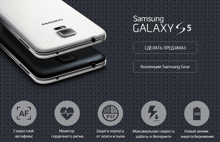 В России стартовал предзаказ новинки Samsung Galaxy S5