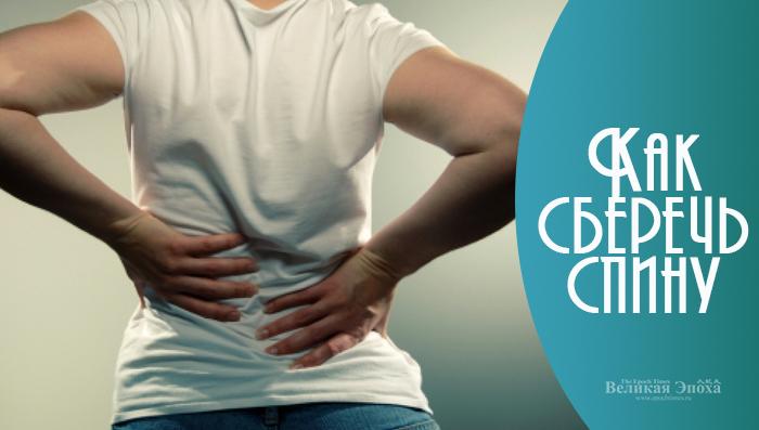 Как сберечь спину