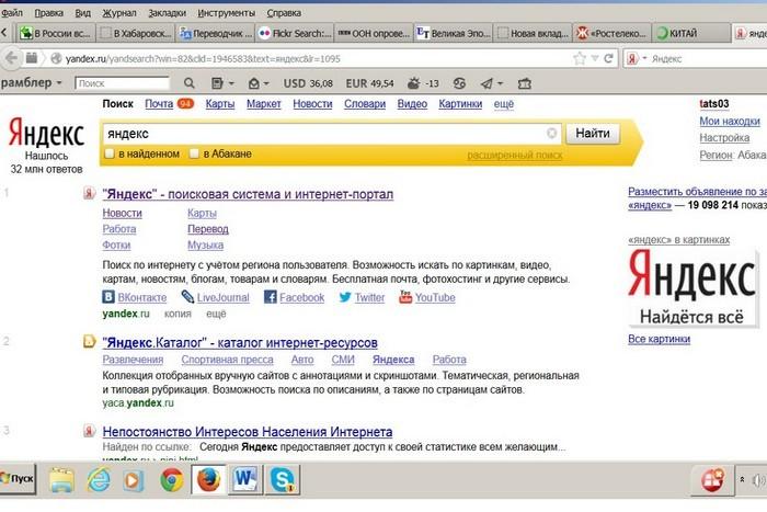 В Хабаровске суд заблокировал «Яндекс», «Википедию» и «Кинопоиск»