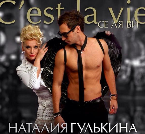 Наталия Гулькина выпустила альбом «Се Ля Ви» к своему 50-летию