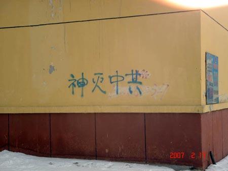 На стенах, зданиях и столбах написано: «Небо уничтожает злую компартию. Ради своего благополучия выходите из партии».  Фото: minghui.ca