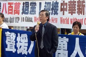 У Женьхуа был одним из главных докладчиков во время акции в поддержку 8 400 000 китайцев, вышедших из КПК, которая проводилась  в Лос-Анджелесе 26 февраля 2006 года. Фото: Великая Эпоха