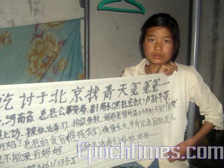 15-летняя Син Мэй. Фото: Великая Эпоха