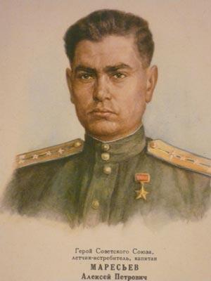 Маресьев А.П.