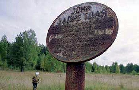 Зона запрета. О радиации не сказано ни слова. Фот: Николай Мошков