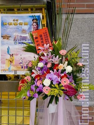 Тайваньский президент  отправил корзину цветов, чтобы поздравить представление с успехом. Фото: Лю Веньгэ/Великая Эпоха