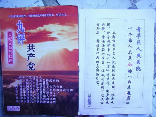 Книга «Девять комментариев», которую можно найти в автобусе. Фото прислано посетителем форума