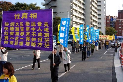 Митинг и парад в Токио в поддержку 29 миллионов людей, вышедших из КПК. Фото: minghui.ca