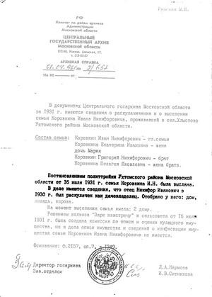 Документы о раскулачивании Никифора Коровкина. Фото: Ирина Рудская/Великая Эпоха