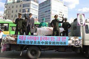 Демонстрация незаконного извлечения внутренних органов у живых людей в  Китае. Фото: minghui.org