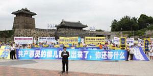 Выступает г-н Цао Юйюань, представитель Центра помощи по выходу из КПК. Фото: minghui.ca