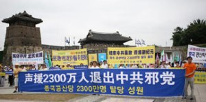24 июня 2007 года Центр помощи по выходу из КПК  в Корее провел митинг и парад в городе Сувон возле Сеула в поддержку 23 миллионов, вышедших из КПК. На заднем плане - крепость Suwon Hwaseong, всемирное культурное наследие ЮНЕСКО. Фото: minghui.ca