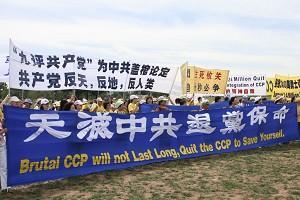 Митинг в поддержку 24 миллионов китайцев, вышедших из КПК, перед мемориалом Джорджа Вашингтона 20 июля 2007 года. Фото: Великая Эпоха