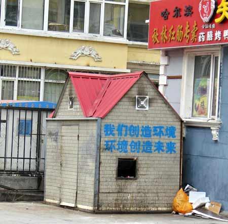 Еще одна улица. Блеск и нищета г. Суйфэньхэ. Фото: Нелли Родионова/Великая Эпоха