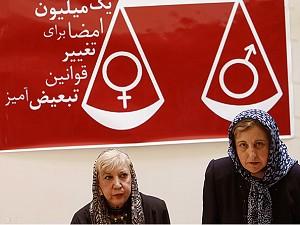 Иранский поэт Симин Бехбахани и лауреат Нобелевской премии Ширин Эбади сидят под плакатом, на котором написано: «Один миллион подписей за то чтобы изменить однобокие законы» в Тегеране 27 августа 2007 года. Иранцы обратились с петицией за равные права для мужчин и женщин в Иране, надеясь, что их усилия помогут изменить взгляды людей на этот вопрос. Фото: Behrouz Mehri /AFP /Getty Images