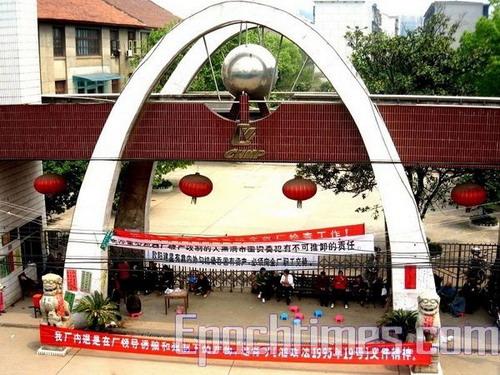 Уже восемь дней длится сидячая забастовка рабочих двух машиностроительных заводов провинции Хунань. Фото: Великая Эпоха
