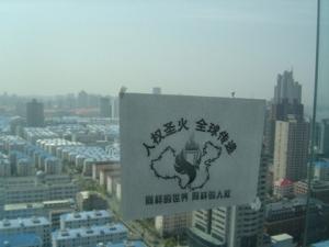 Эмблема Факела за права человека в г.Шанхае. Фото: The Epoch Times