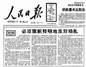 26 апреля 1989 г. Статья в самой крупной китайской газете «Женьминь жибао», в которой говорится о том, что движение студентов, это спланированный заговор против компартии и социализма, вызвала новую волну демонстраций студентов. Фото с 64memo.com