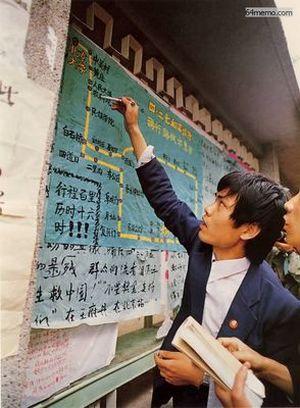 28 апреля 1989 г. Студенты планируют маршрут демонстрации, как лучше прорваться через полицейские заслоны на центральную площадь. Фото с 64memo.com