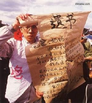 14 мая 1989 г. Студент написал завещание: «Папа, мама, если я погибну от рук властей, то не нужно думать, что я сделал это сгоряча или же меня кто-то подстрекал это сделать…». Фото с 64memo.com