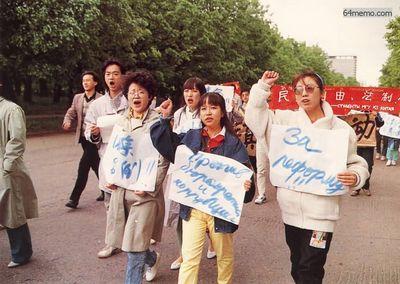 22 мая 1989 г. Более ста китайцев, проживающих в Москве, провели шествие недалеко от китайского посольства, в поддержку демократического движения студентов. Фото с 64memo.com