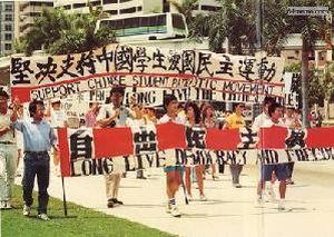 23 мая 1989 г. Студенты американского штата Флорида провели шествие в поддержку студенческого движения в Китае. Фото с 64memo.com