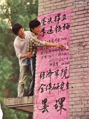 23 апреля. 1989 г. Студенты пекинского института экономики наклеивают плакат с объявлением забастовки и бойкота уроков. Фото с 64memo.com