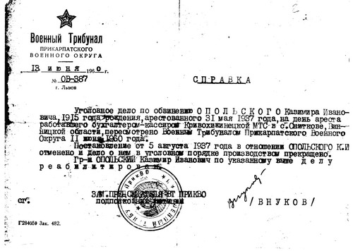 Справка о пересмотре уголовного дела по обвинению Опольского Казимира Ивановича