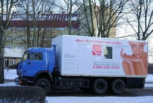 Благотворительная программа «Вместе против рака груди» торжественно передала Новгородскому областному клиническому онкологическому диспансеру уникальное оборудование для проведения бесплатной массовой диагностики рака груди – мобильный маммограф. Фото предоставлено программой «Вместе против рака груди»