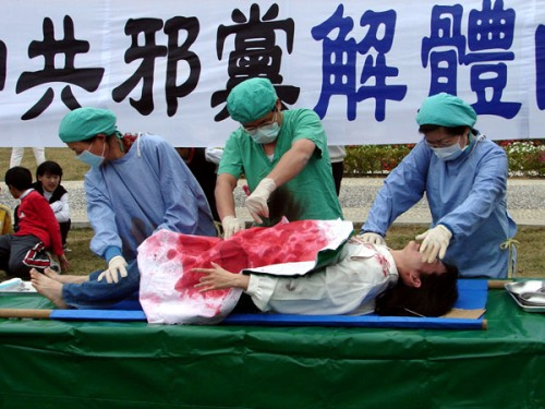 Инсценировка извлечения органов разоблачает злодеяния КПК. Фото: minghui.ca