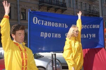 Последователи Фалуньгун Санкт-Петербурга выполняют упражнения Фалуньгун. Фото: Великая Эпоха
