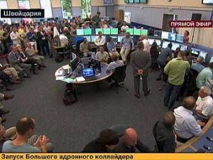 Ученые в контрольной комнате в БАК. Кадр телеканала