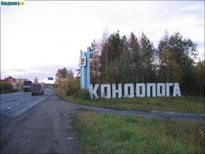 г.Кондопога. Фото: liveinternet.ru