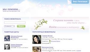 Появилась социальная сеть, посвященная умершим. Страница сайта mipomnim.ru